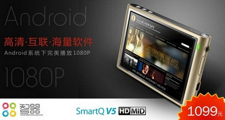 SmartQ V5 HD MID Released, Costs US$162