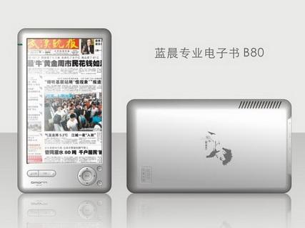 BMorn B80 e-book reader