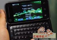 ME600 - Motorola Backflip Clone for US$88 1