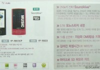 Samsung YP-RB DMB PMP Leaked