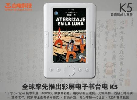 Teclast K5 Color E-book Reader