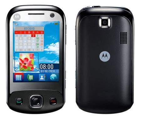 Motorola EX300 Touchscreen Phone
