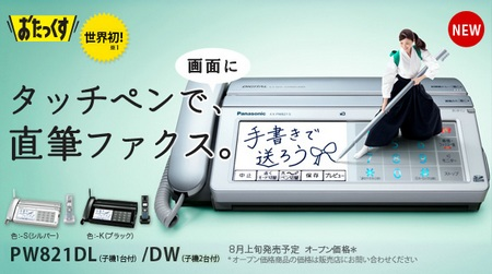 Panasonic KX-PW821 Fax Machine with Touchscreen and Stylus