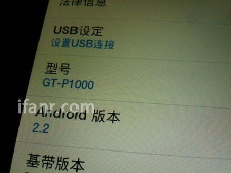 Samsung Galaxy Tab Live Shots android version