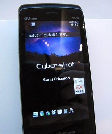 KDDI au Cyber-shot S006 16.2 Megapixel Phone by Sony Ericsson screen