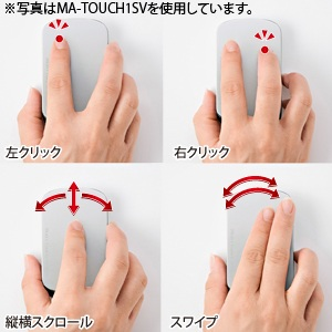 Sanwa MA-TOUCH1 Multitouch Mouse operations