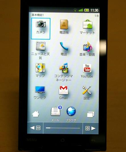Softbank Sharp 007SH AQUOS PHONE THE HYBRID live menu
