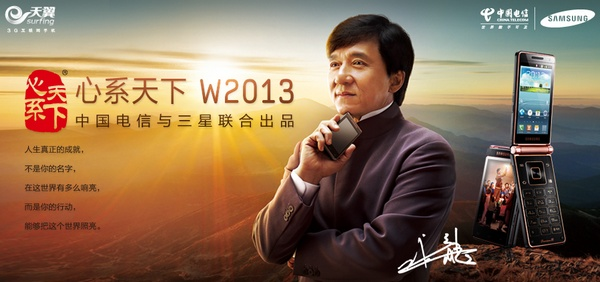 China Telecom Samsung SCH-W2013 Dual-screen Flip Android Phone gets Quad-core CPU jackie chan