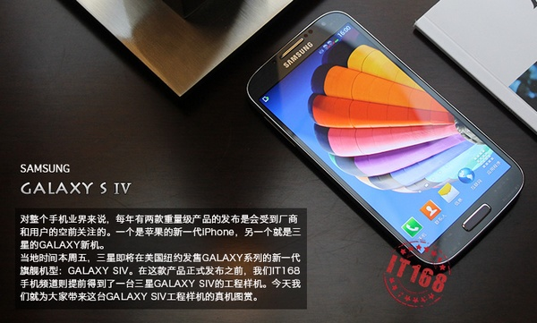Samsung Galaxy S IV gets Early Preview front 1