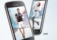 Samsung Galaxy Trend II SCH-I739 Smartphone for China Telecom