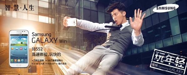 Samsung Galaxy Win GT-I8552 Heading to China with Snapdragon 200 and Dual-SIM 1
