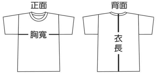 逸彩T恤尺寸參考表