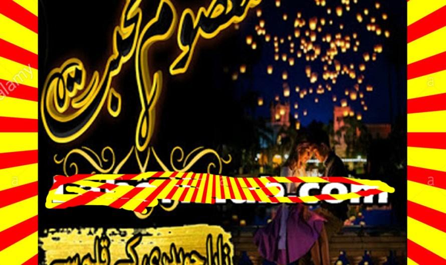 Masoom Muhabbat Urdu Novel By Zara Chaudhary