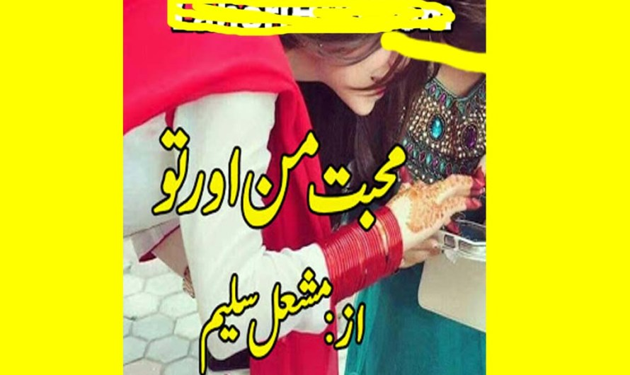 Mohabbat Man Aur Tu Urdu Novel By Mashall Saleem Episode 1