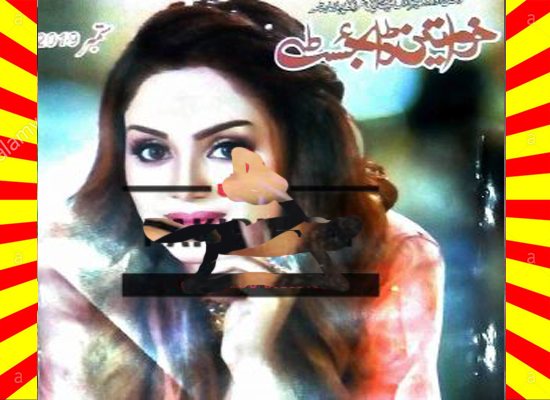 Khawateen Digest November 2019 Read and Download