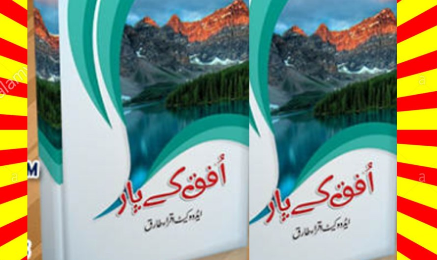 Ufaq Kay Paar Urdu Novel By Advocate Iqra Tariq