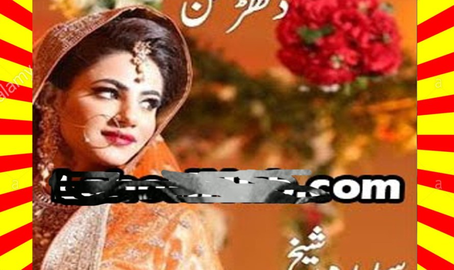 Dharkan Urdu Novel By Sidra Sheikh Part 1