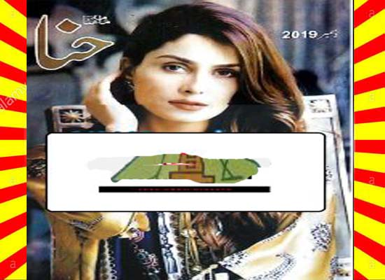 Hina Digest December 2019Read and Download