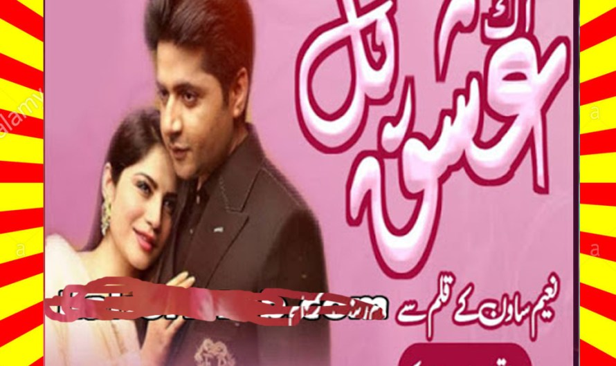 Ik Pal Ishq Urdu Novel By Naeem Sawan Episode