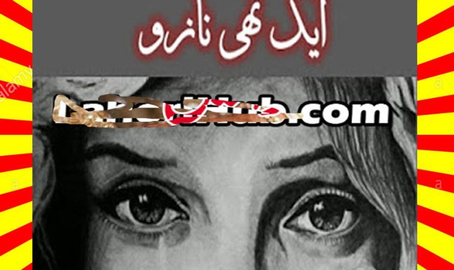 Ik Thi Nazo Afsana Urdu Novel By Bushra Ali Memon