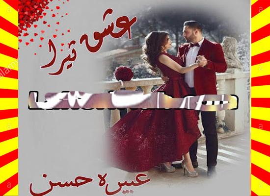 Ishq Tera Urdu Novel By Abeera Hasan Episode 2