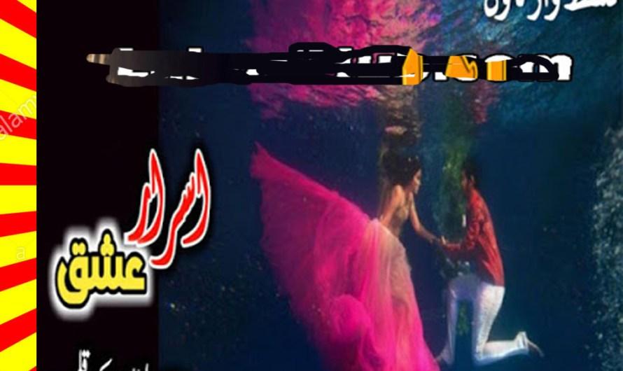 Israr E Ishq Urdu Novel By Waheed Sultan Episode 16