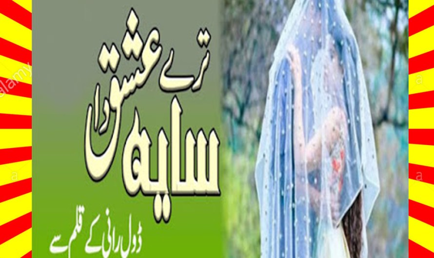 Saya Tere Ishq Da Urdu Novel By Doll Rani Episode 19
