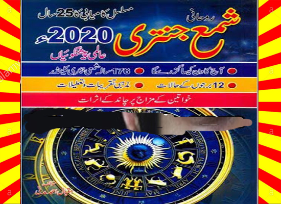 Shama Roohani Jantri 2020 Read and Download