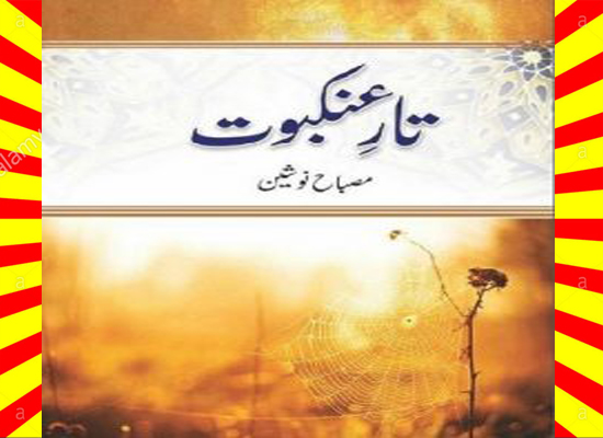 Taar e Ankaboot Urdu Novel By Misbah Nosheen