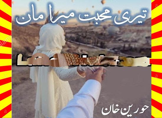 Teri Mohabbat Mera Maan Urdu Novel By Hoorain Khan