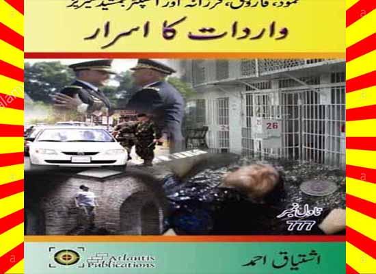 Wardaat Ka Israr Suspense Urdu Novel by Ishtiaq Ahmad