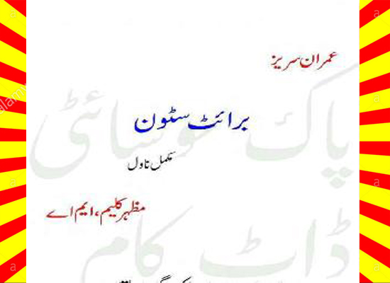 Bright Stone Imran Series Novel by Mazhar Kaleem M.A