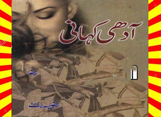 Aadhi Kahani Urdu Novel By Razia Butt
