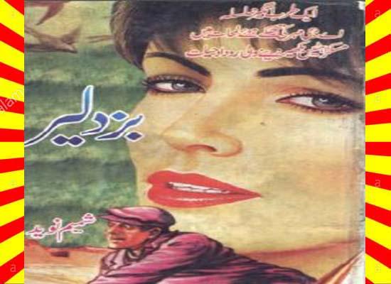Buz Dalair Urdu Novel By Shamim Naveed
