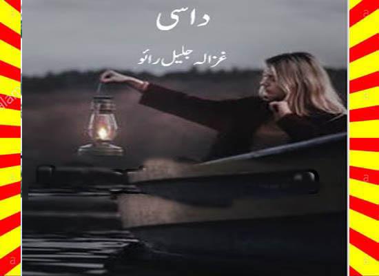 Dasi Novel Urdu Novel By Ghazala Jaleel Rao