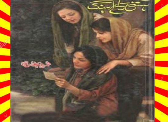 Hasti Ka Ahang Urdu Novel By Samra Bukhari