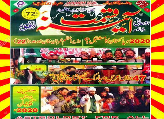 Aina E Qismat Magazine January 2020 Read and Download