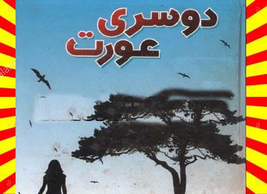 Doosri Aurat Urdu Novel By Rajni Patel