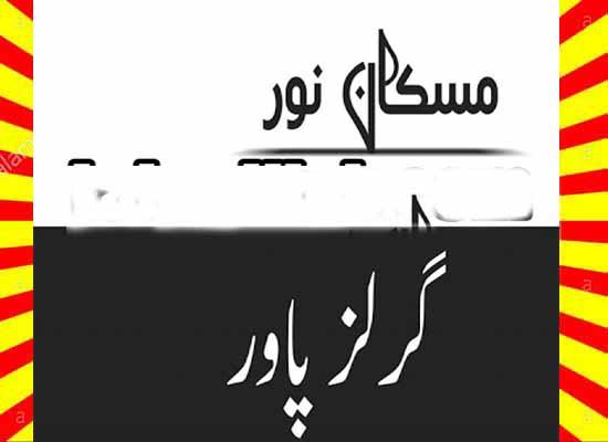 Girls Power Urdu Novel By Muskan Noor
