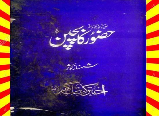 Hazoor Ka Bachpan Urdu Book By Shehnaz Kausar