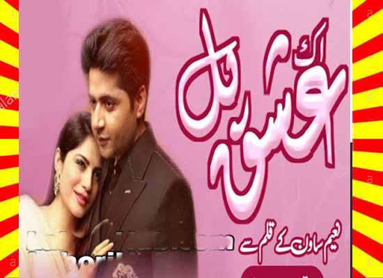 Ik Pal Ishq Urdu Novel By Naeem Sawan Episode 16