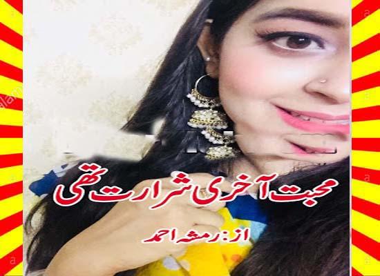 Mohabbat Akhri Shararat Thi Urdu Novel By Rimsha Ahmed