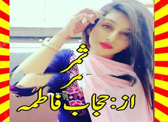 Samar Urdu Novel By Hijab Fatima Complete