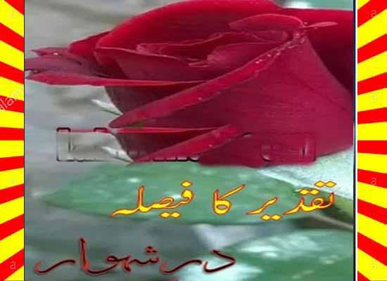 Taqdeer Ka Faisla Urdu Novel By Durr E Shahwar