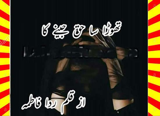 Thora Sa Haq Jeeny Ka Urdu Novel By Rida Fatima Chapter 6