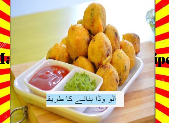 How To Make Aloo Vada Recipe Urdu and English