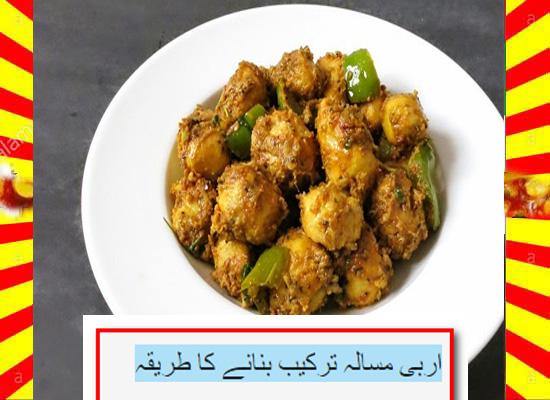 How To Make Arvi Masala Recipe Urdu and English