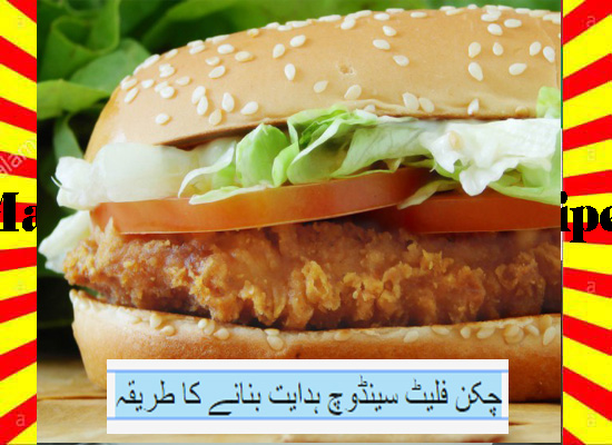 How To Make Chicken Fillet Sandwich Recipe Urdu and English
