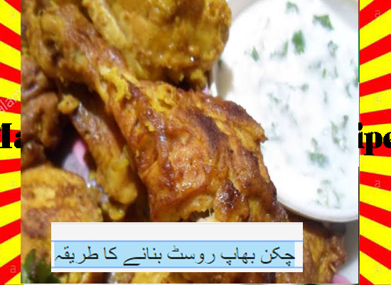 How To Make Chicken Steam Roast Recipe Urdu and English