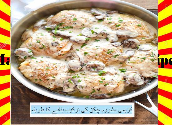 How To Make Creamy Mushroom Chicken Recipe Urdu and English